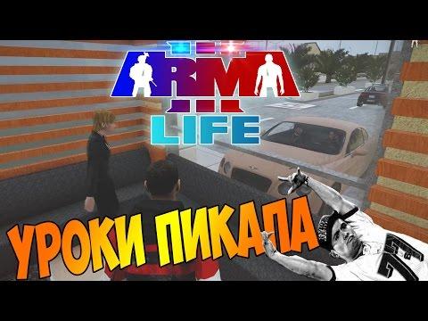 ПИКАП МАСТЕР ● ARMA 3 LIFE [10из10]