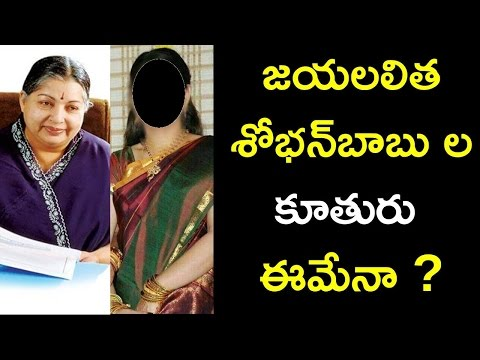 Jayalalitha Shobhanbabu Relation has a Daughter too ?