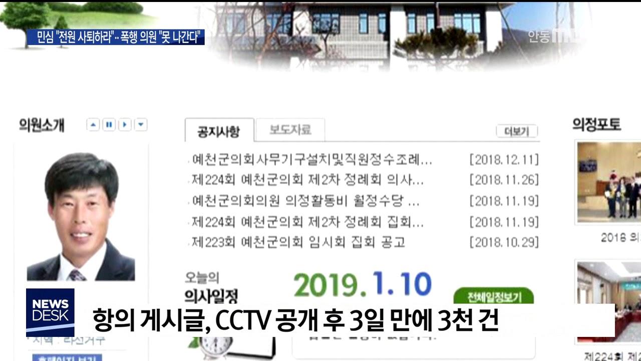 R]박종철 예천군의원