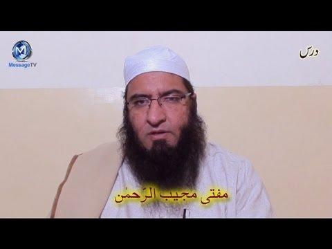 Criticising Sahaba Part 2 صحابہؒ پر تنقید Mufti Mujeeb ur Rahman