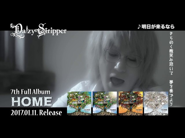 DaizyStripper 7th Full Album「HOME」SPOT