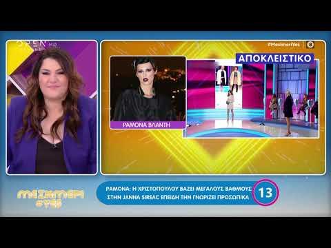 Video - Ντύνει η Ραμόνα την εγγονή του Τσοχατζόπουλου; Η απάντησή της!