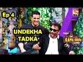 Undekha Tadka | Ep 4 | The Kapil Sharma Show | Sony LIV