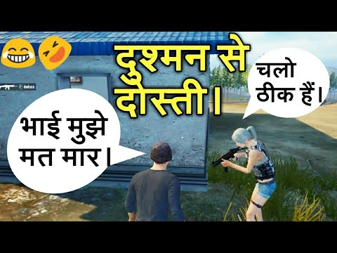 😂Friendship With Enemy #3 | PUBG Mobile Funny Moments | MRXHindiGaming