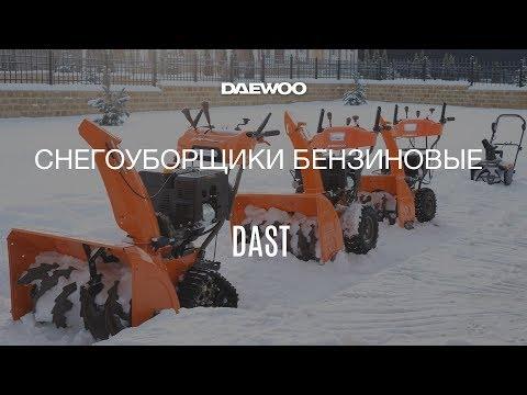 Обзор линейки снегоуборщиков Daewoo