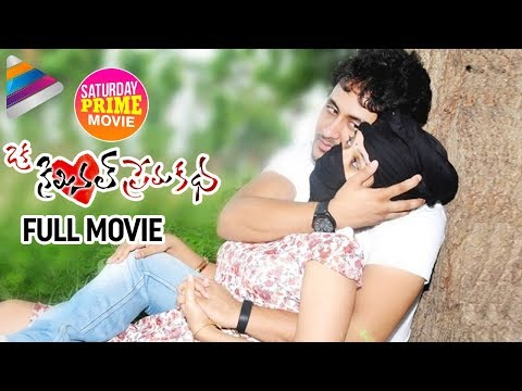 Oka Criminal Prema Katha Telugu Full Movie | Manoj Nandam | Priyanka Pallavi | Saturday Prime Movie