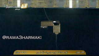 أمطار غزيرة على الحرم المكي ليلة ختمة القرآن 29 رمضان 1435 - امطار ومطر مكة المكرمة 29-9-1435- 2014