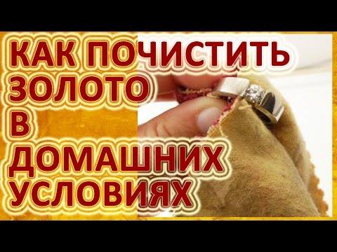 kak-chistit-zoloto-v-domashnih-usloviyah