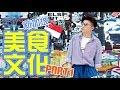 新加坡美食文化   本地人都推薦的地道小菜?! (Part 1)   RickyKAZAF