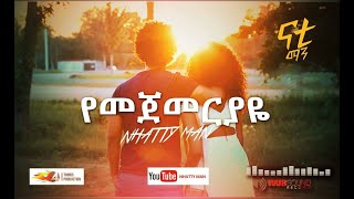 "Video Nhatty Man ናቲ ማን-የመጀመርያዬ  ""Yemegemeriyaye"" - official music video 2018 MP3, 3GP, MP4, WEBM, AVI, FLV Maret 2019"