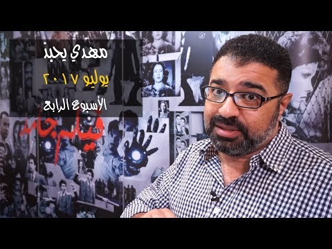 """""""مهدي يحبذ"""" يرشح هذه الأفلام للأسبوع الرابع من يوليو"""
