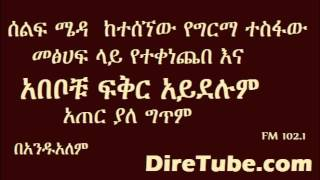 Wazegna Andualem Tesfaye Narrated Funny Stories From Girma Tsefaw  Book