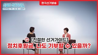 [정치후원금, 나도 기부할 수 있을까?] 친절한 선거가이드4