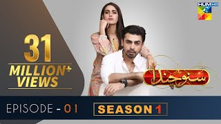 Video Suno Chanda Episode #1 HUM TV Drama 17 May 2018 MP3, 3GP, MP4, WEBM, AVI, FLV Agustus 2018