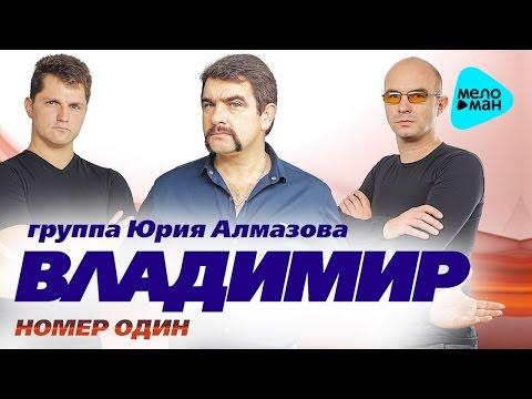 Группа ВЛАДИМИР -  Номер один   (Альбом 2016) - DomaVideo.Ru