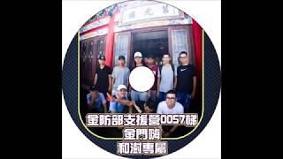Download Lagu ㊣Ap娛樂 - 金防部支援營0057梯金門嗨(和澍專屬) Mp3