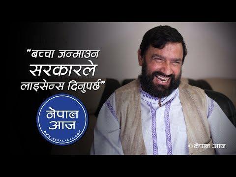 ('विवाह, सहवास मनखुसीले गर्नूस्, सन्तान योजनाअनुसार जन्माउनूस्' | Dr. Yogi Vikashananda | Nepal Aaja - Duration: 1 hour, 6 minutes.)