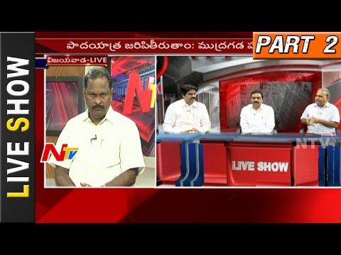 Discussion on Mudragada Padmanabham Padayatra || Kapu Udyamam || Live Show 02 || NTV (видео)