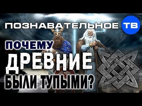 Почему древние были тупыми и молились богам (Познавательное ТВ Артём Войтенков) - DomaVideo.Ru