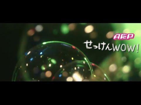 , title : '【MV】A応P「せっけんWOW!」FULL Ver.(テレビ東京系『きんだーてれび』水曜日 番組EDテーマ)'
