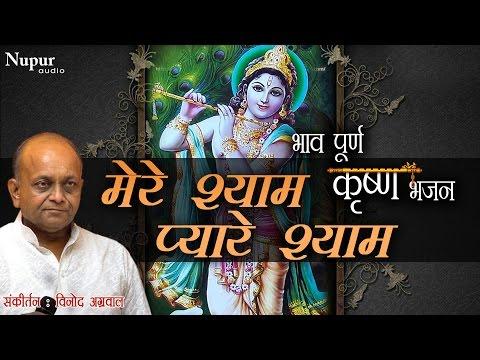 Mere Shyam Pyare Shyam | Vinod Aggarwal | Krishna Bhajan | Hindu Devotional Song | Nupur Audio
