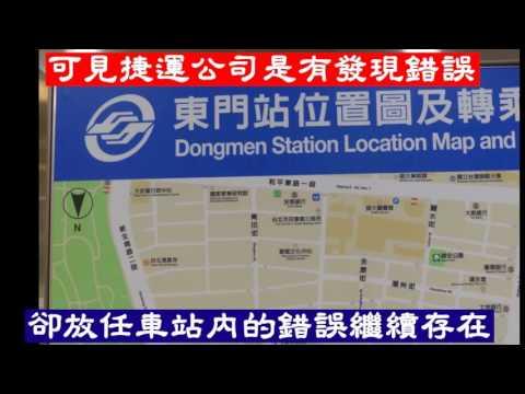 矛盾混亂的台北捷運導引地圖