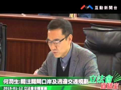 何潤生20150112立法會全體會議