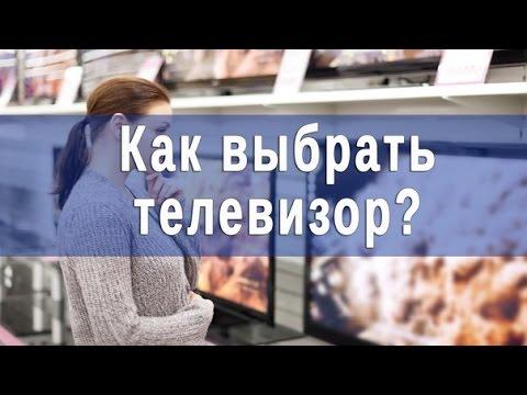 Как выбрать телевизор? Какой лучше купить?