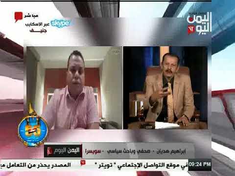 اليمن اليوم 20 9 2017