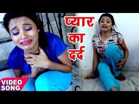 सबसे दर्दभरा गीत - दिल में बसवले बानी - Durgesh Deewana - Bhojpuri Sad Songs 2016