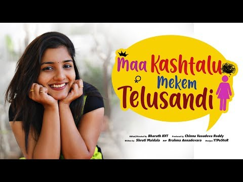 Ma kashtalu mekem telusandi || women's day video || Dj Women