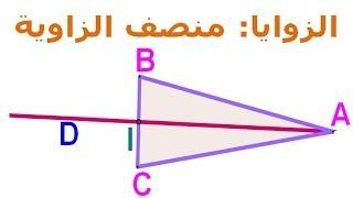 الرياضيات السادسة إبتدائي - الزوايا : منصف الزاوية تمرين 5