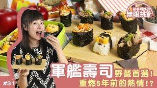 料理123-軍艦壽司