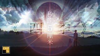 Download Lagu CapTV【偽電影主題曲劇場-四季の秒速5厘米】 Mp3