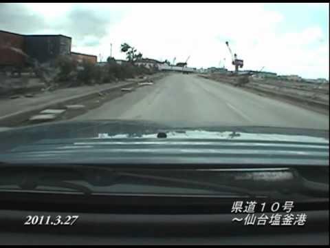 車載映像 県道10号~仙台塩釜港 2011.3.27