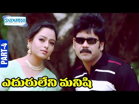 Video Eduruleni Manishi Telugu Full Movie | Part 4 | Nagarjuna | Soundarya | Shemaroo Telugu download in MP3, 3GP, MP4, WEBM, AVI, FLV January 2017