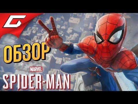 SPIDER MAN PS4 (2018) ➤ НОВЫЙ ЧЕЛОВЕК ПАУК [обзор] (видео)