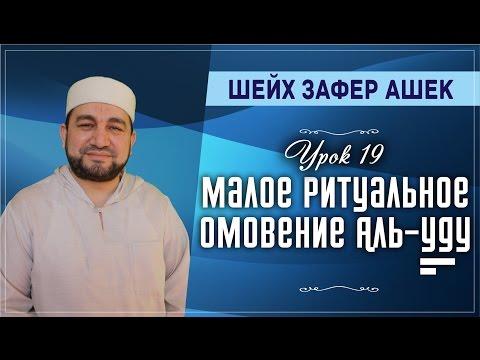 Малое ритуальное омовение Аль-Ууду