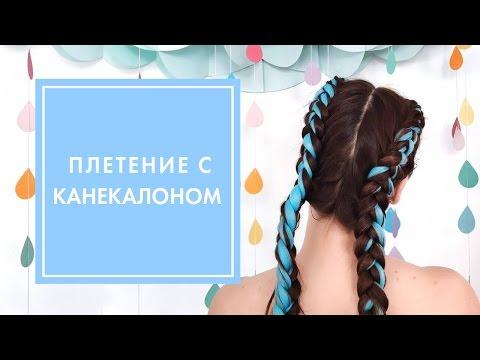 Плетение кос с канекалоном цена москва