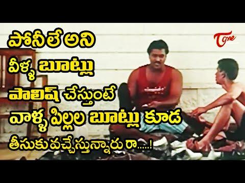 Sunil Comedy Scenes | Telangana Shakuntala Comedy | Telugu Movie Comedy Scenes | TeluguOne