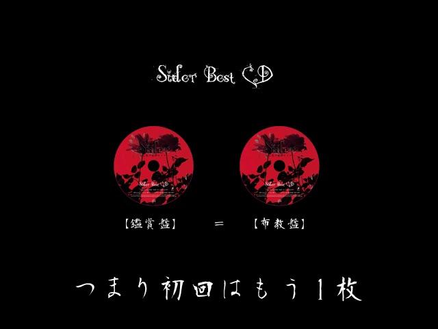 Sider【蘇る死の楽団サイダー】