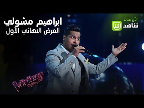 """""""دستور"""" محمد عبده..خلطة طرب إبراهيم مشولي في """"ذا فويس 5"""""""