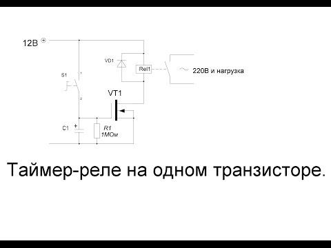 Схема задержки выключения реле на транзисторе6