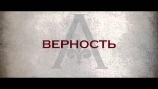 Анжелика, маркиза ангелов 2014. Русский тизерный трейлер — Голон Анн — видео