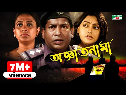 অজ্ঞাতনামা | Oggatonama Bangla Full movie HD | Mosharraf Karim | Nipun Akter | Channel i TV