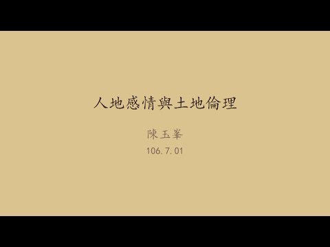 20170701高雄市立圖書館岡山講堂—陳玉峯:人地感情與土地倫理