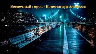 Беспечный город - Константин Алексеев