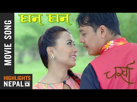 Ghan Ghan Madal Ghankyo - New Nepali Movie Charkha Song 2017 | Dilip Rayamajhi, Junu Rijal (Kafle)