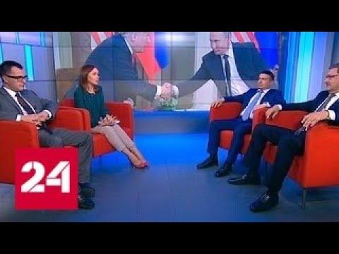 Эксперты обсуждают итоги переговоров лидеров России и США - Россия 24 - DomaVideo.Ru