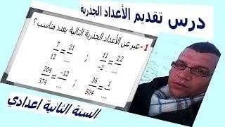 الرياضيات الثانية إعدادي - الأعداد الجذرية تقديم تمرين 2